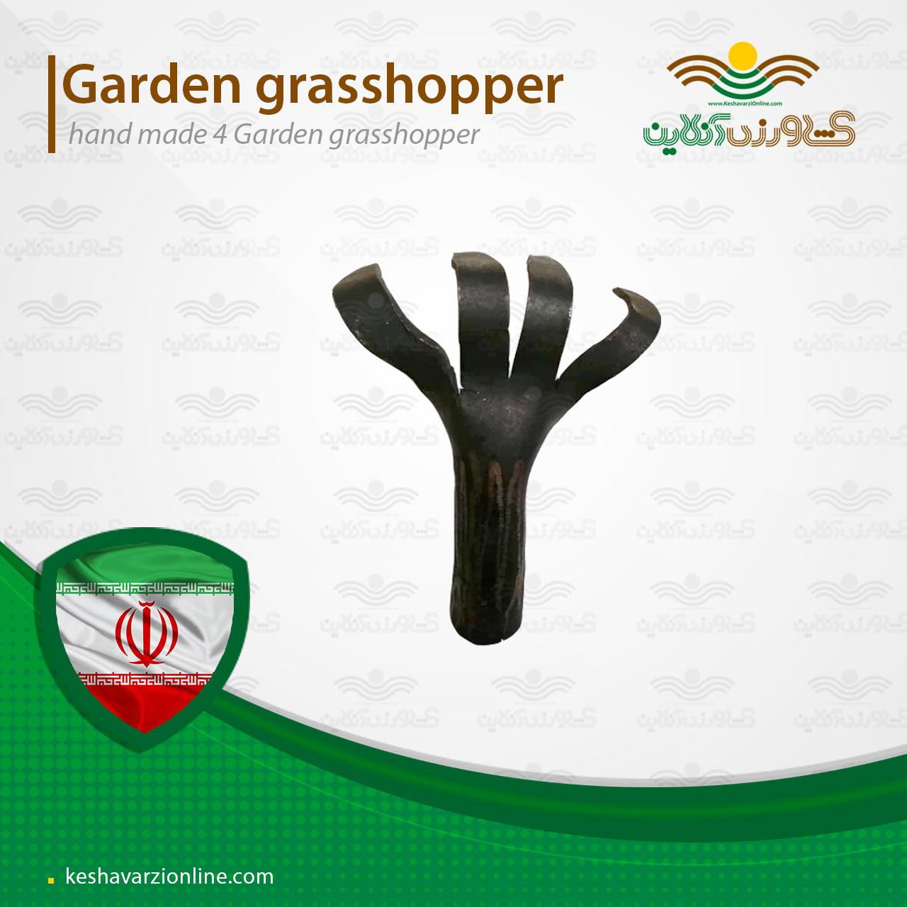 چنگک باغبانی دست ساز 4 شاخه