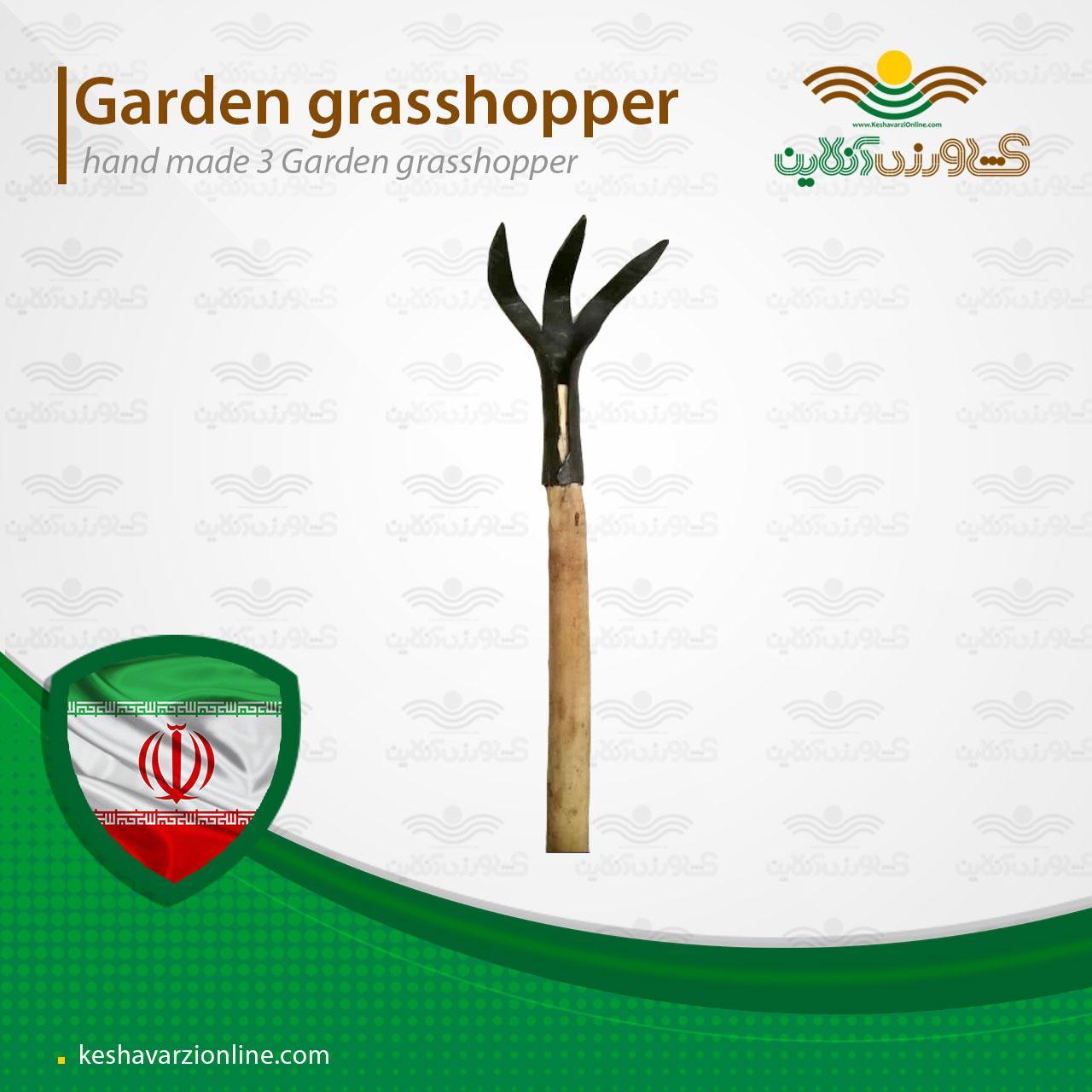 چنگک باغبانی دست ساز 3 شاخه
