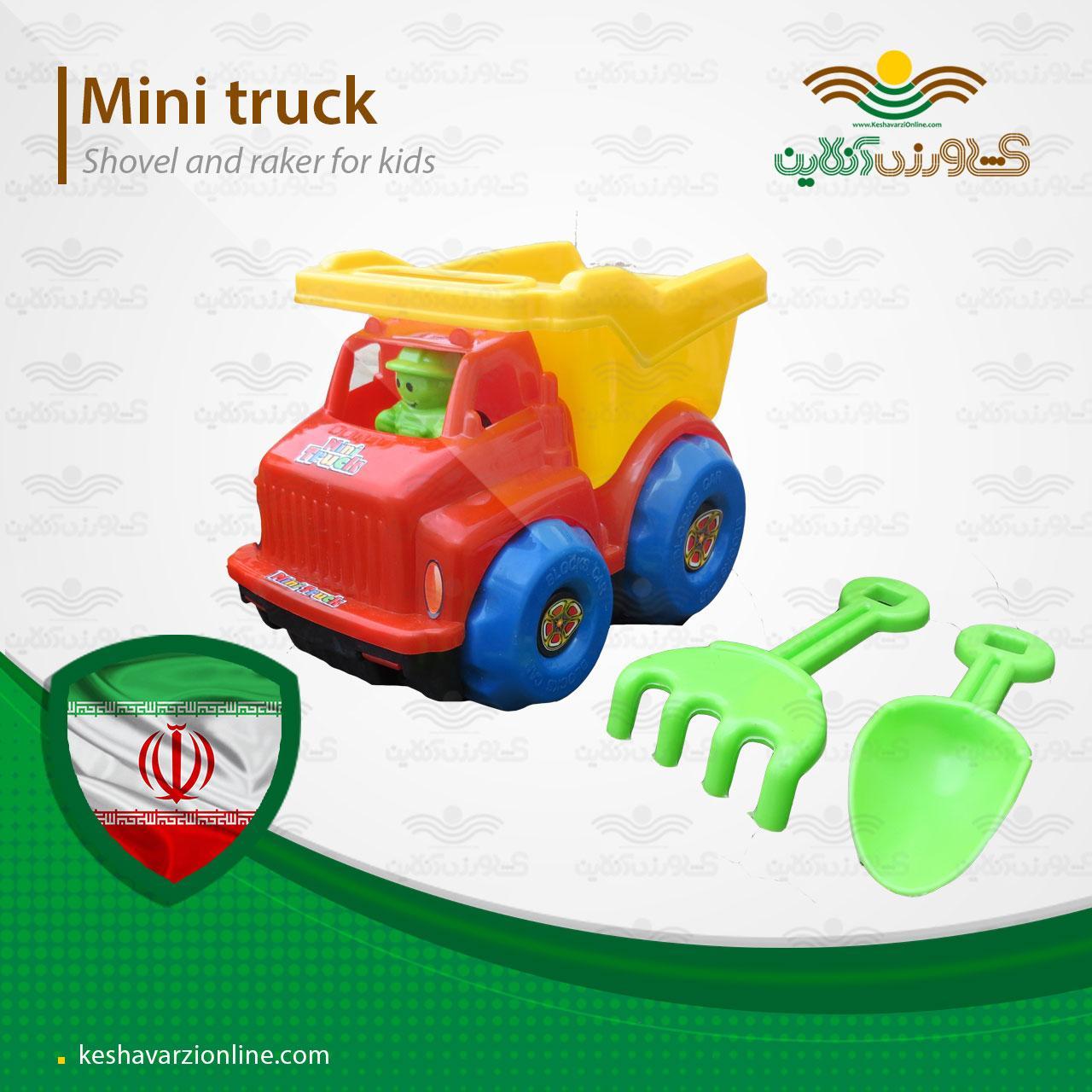 اسباب بازی مینی کامیون کمپرسی به همراه بیلچه و چنگک برای کودکان