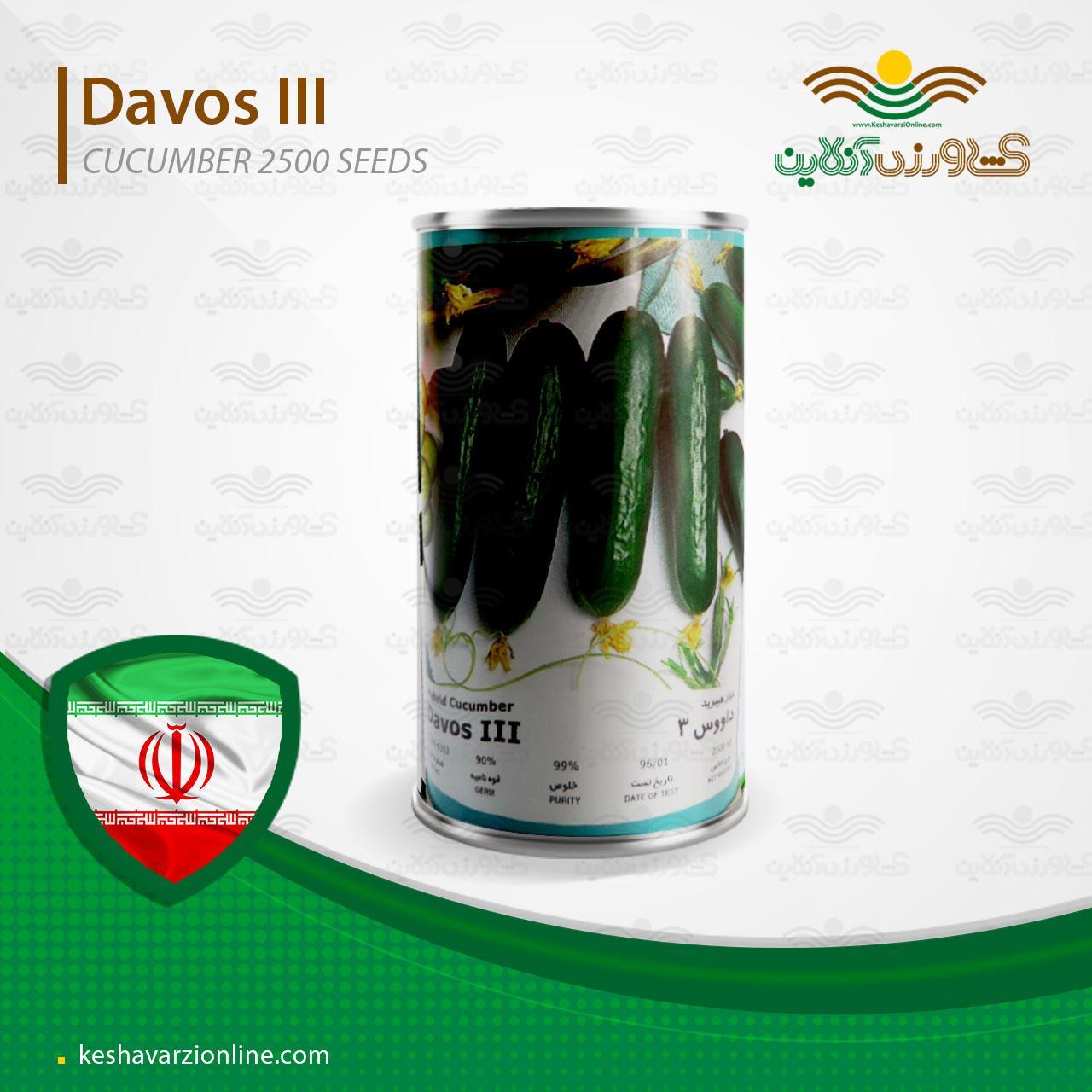 بذر خیار داووس فلات