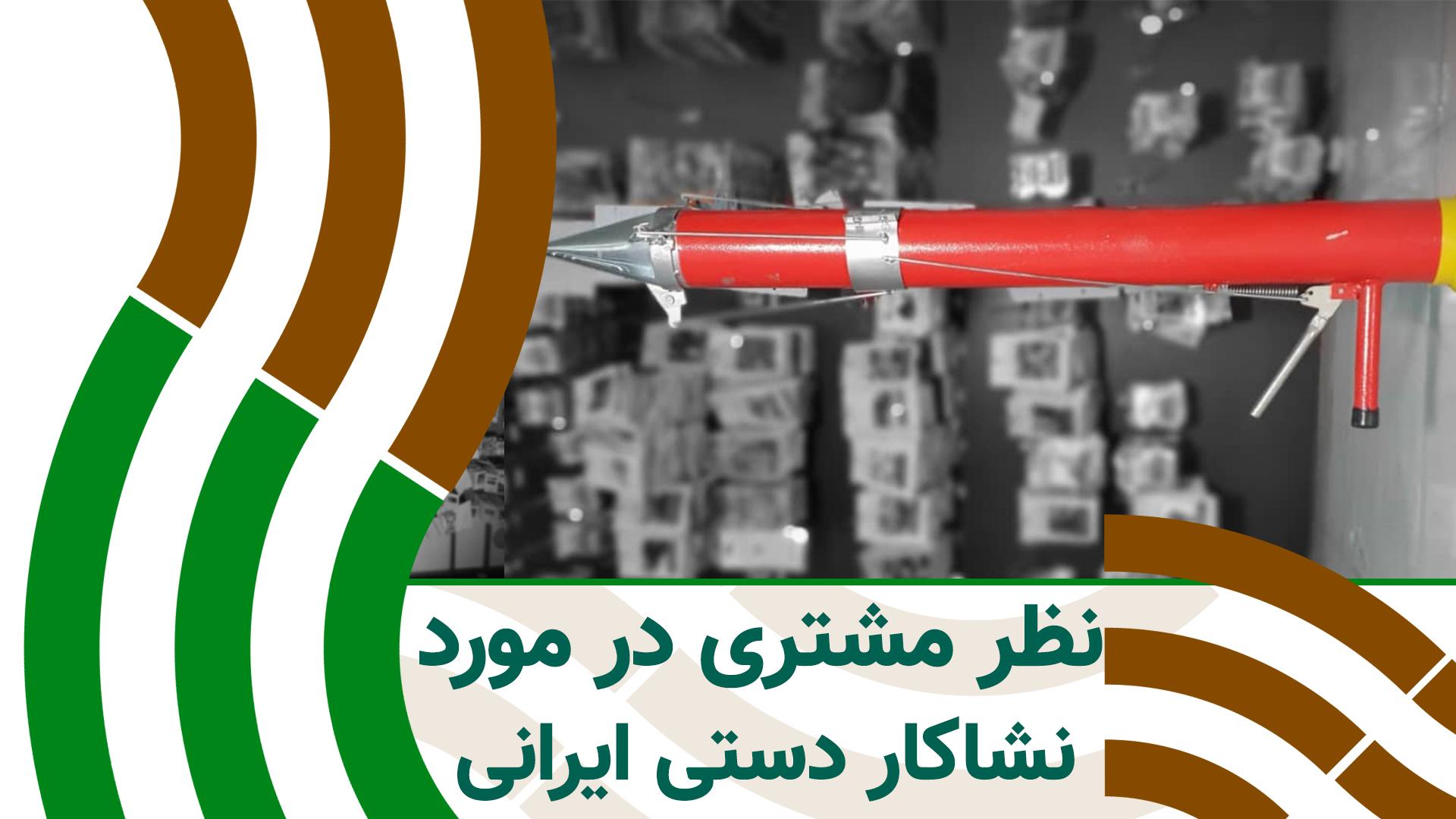 نظر کشاورز در رابطه با نشاکاردستی ایرانی
